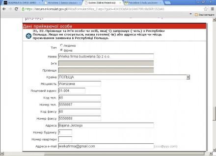 як заповнити візову анкету, візова анкета польща, візова анкета шенген