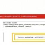Реєстрація анкети в Консульстві Республіки Польща. Дослід