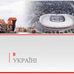 Як я реєструвався до візового центру Республіки Польща у своєму місті