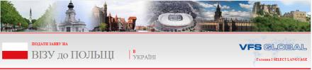 polandviza-ukraine, візовий центр, віза польща, робота в польщі