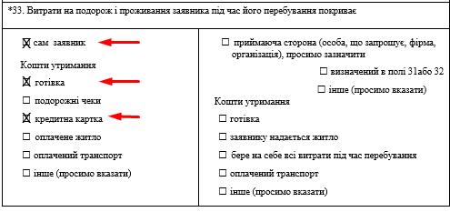 анкета на польську візу бланк - фото 8