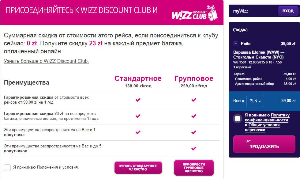 wizzair6