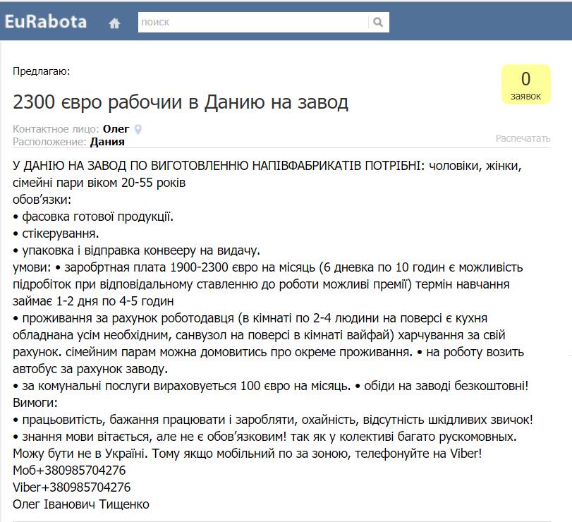 170 євро за обіцянки роботи в Європі